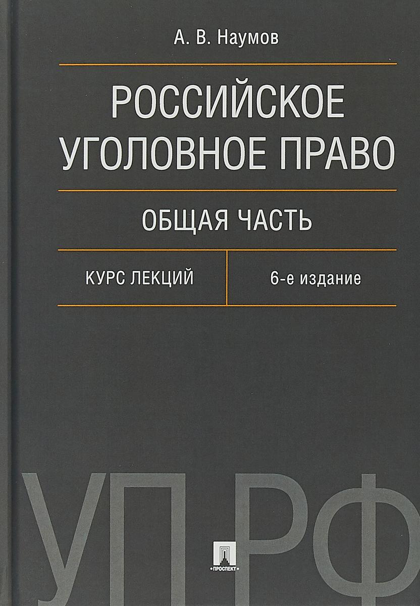 Российское уголовное право. Общая часть. Курс лекций