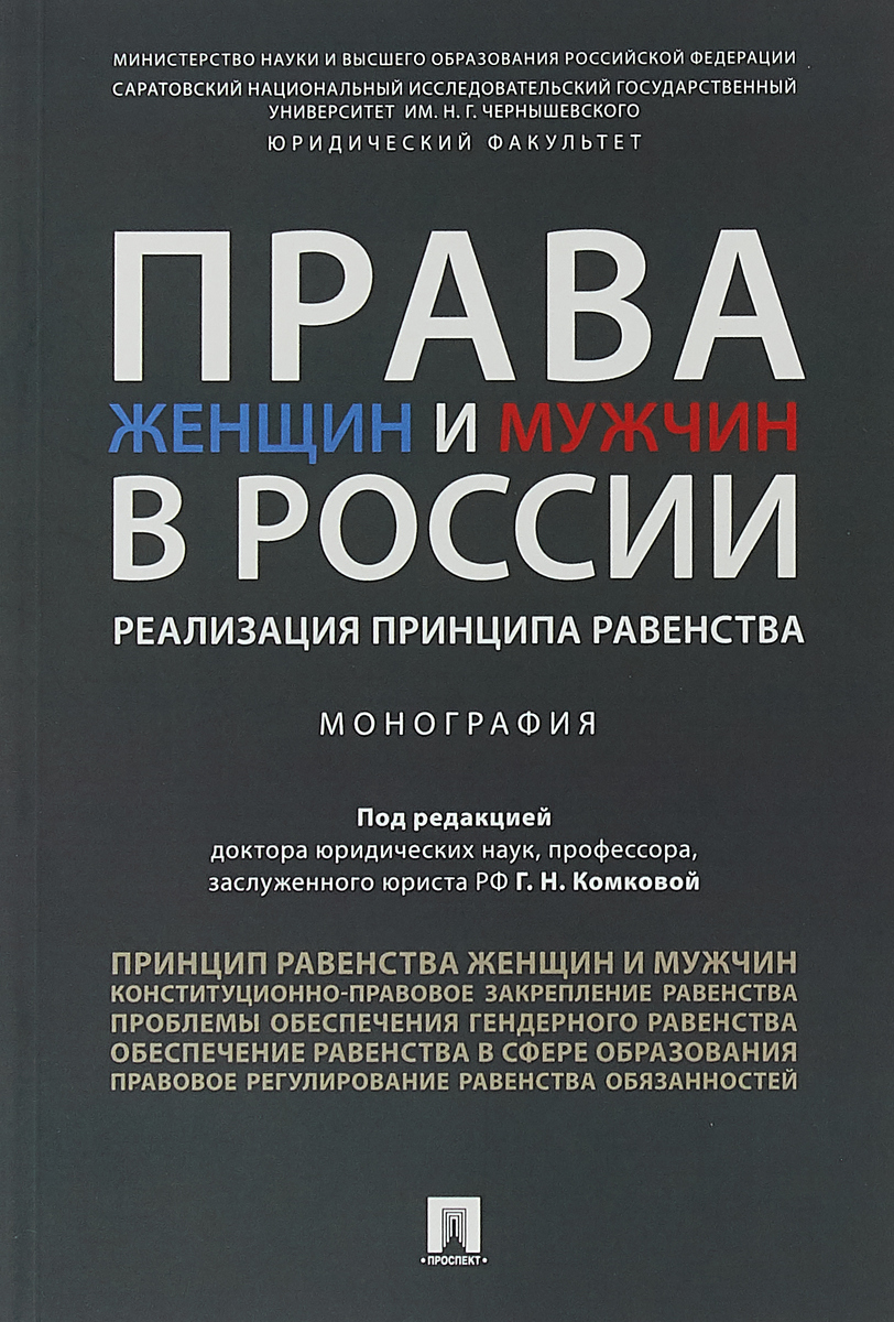 Г. Н. Комкова, Е. А. Абаева, А. В. Басова Права женщин и мужчин в России. Реализация принципа равенства