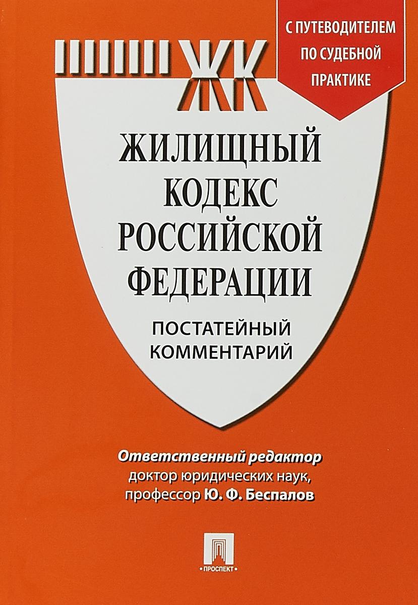 Жилищный кодекс Российской Федерации. Постатейный комментарий. С путеводителем по судебной практике нормативные правовые акты уголовный кодекс республики молдова