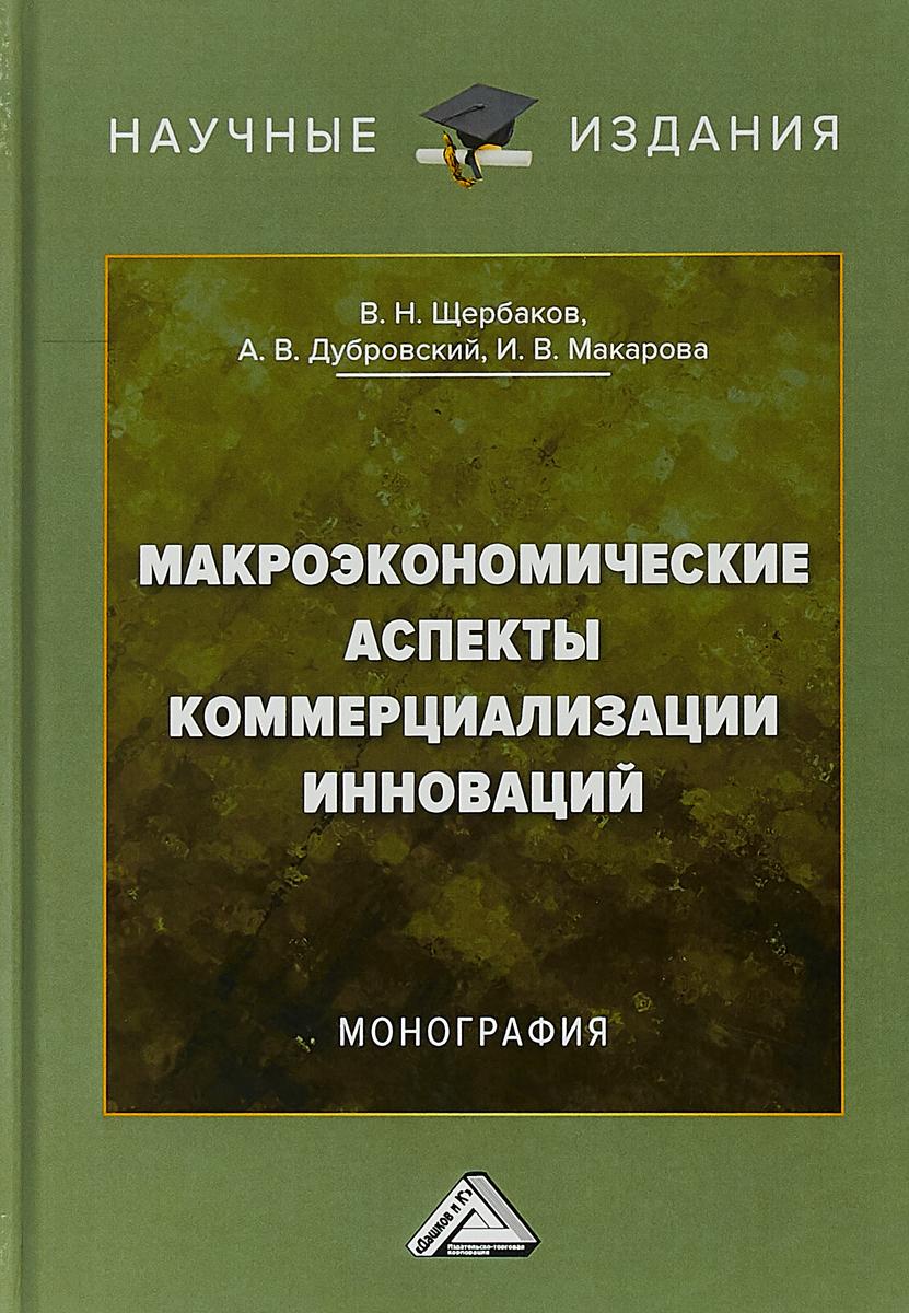 В. Н. Щербаков , А. В. Дубровский, И. В. Макарова Макроэкономические аспекты коммерциализации инноваций
