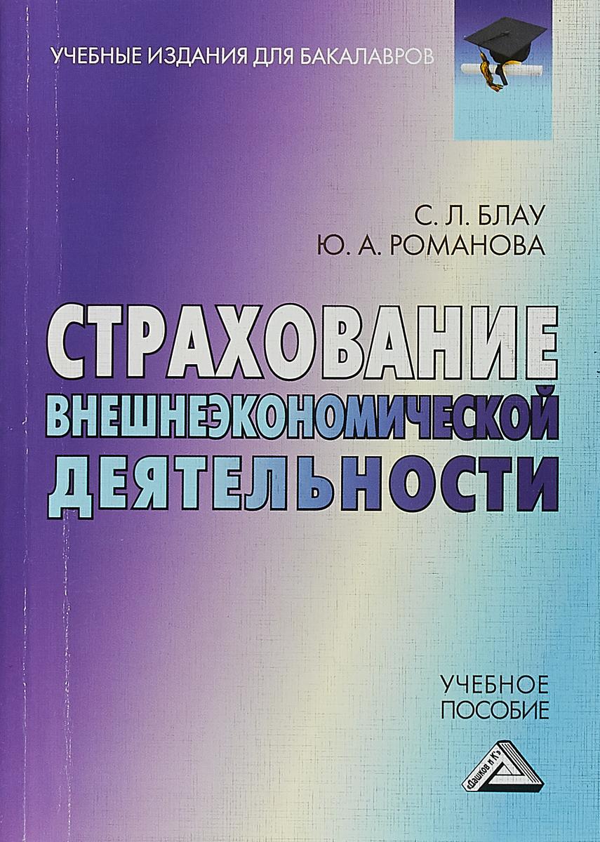 С. Л. Блау, Ю. А. Романова Страхование внешнеэкономической деятельности. Учебное пособие для бакалавров