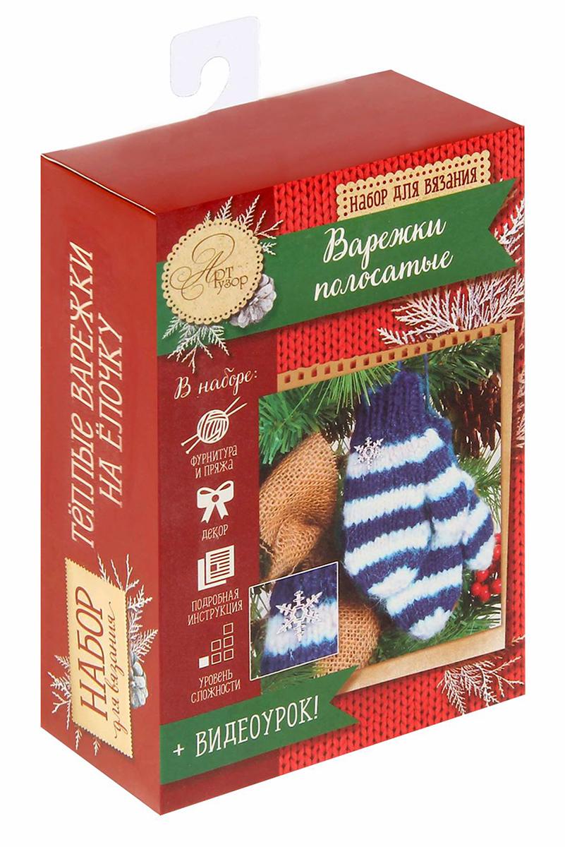 Набор для вязания елочной игрушки Арт Узор Варежки полосатые синие, 10,7 ? 16,3 ? 5,6 см набор для вязания prosto игрушки на елку