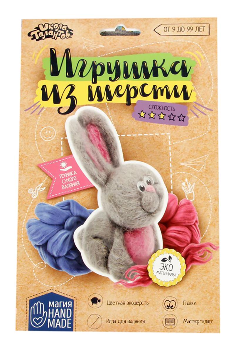 Фото - Набор для валяния игрушки Школа талантов Зайчик, 16 х 25,5 см набор для сухого валяния sweet home маки 210 мм х 297 мм