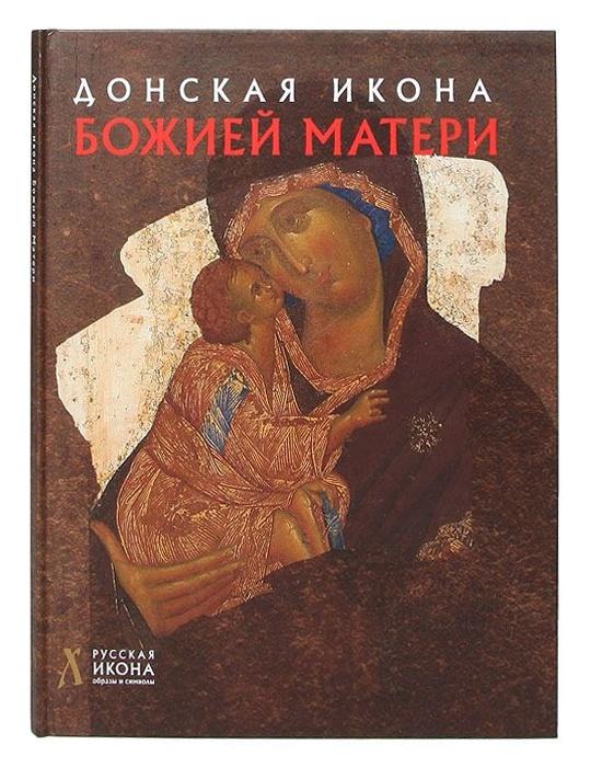 Русская икона (комплект из 9 книг) икона 5 апостолов
