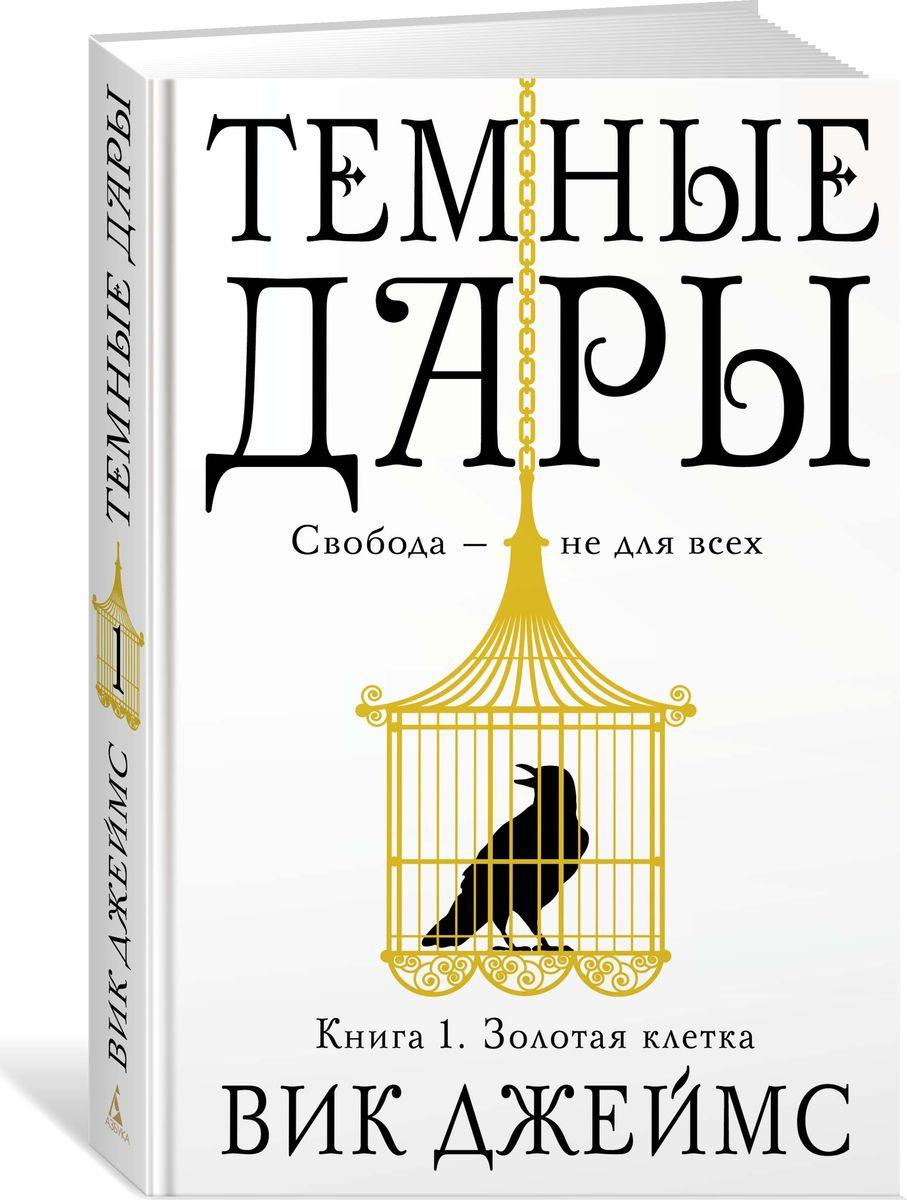 Вик Джеймс Темные Дары. Книга 1. Золотая клетка