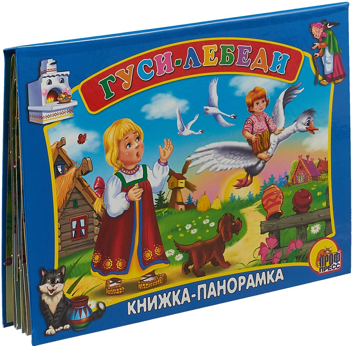 Гуси-лебеди русская книга для чтения
