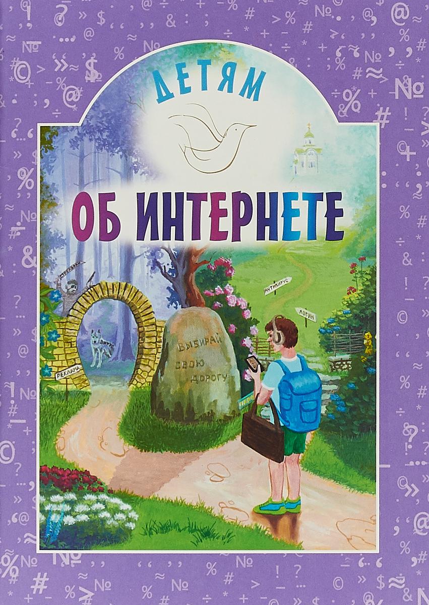 А. М . Воронецкий Детям об интернете