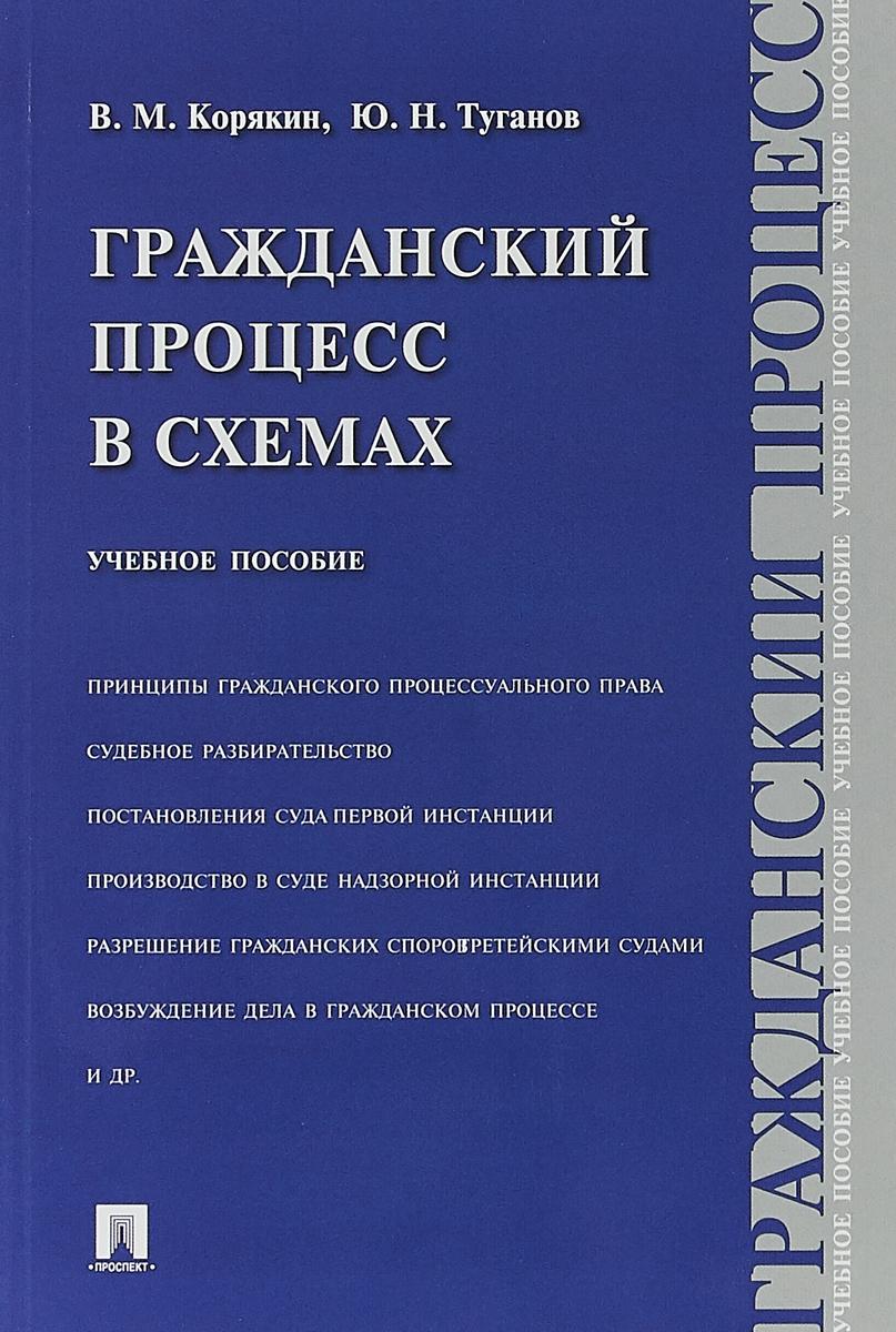 Ю. Н. Туганов Гражданский процесс в схемах. Учебное пособие