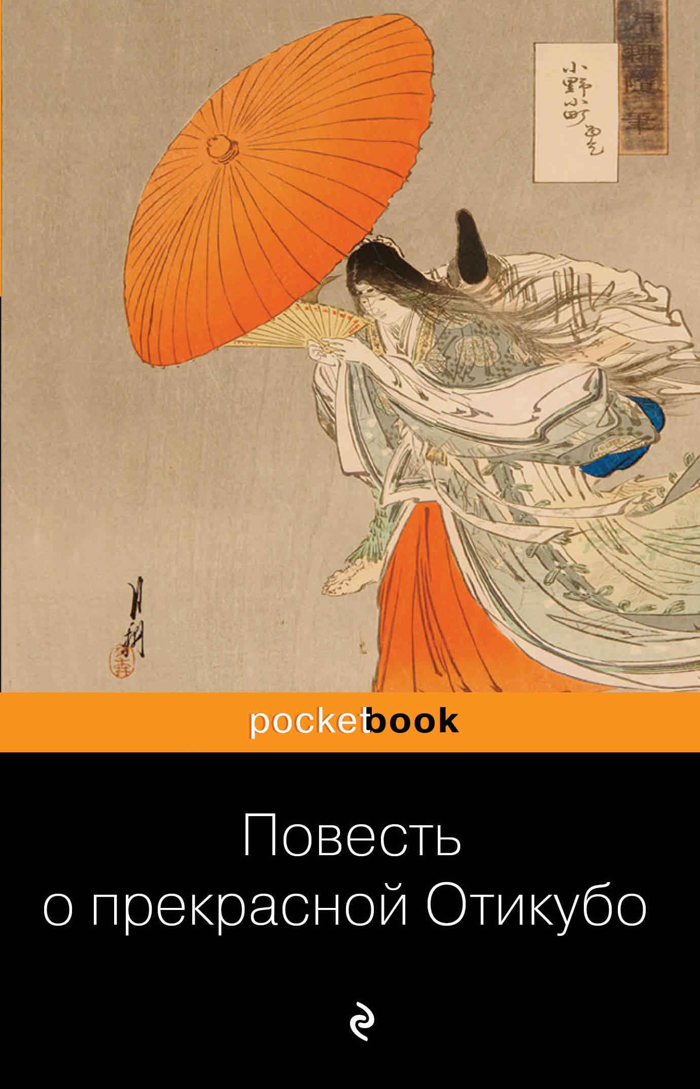 Виктор Санович Повесть о прекрасной Отикубо