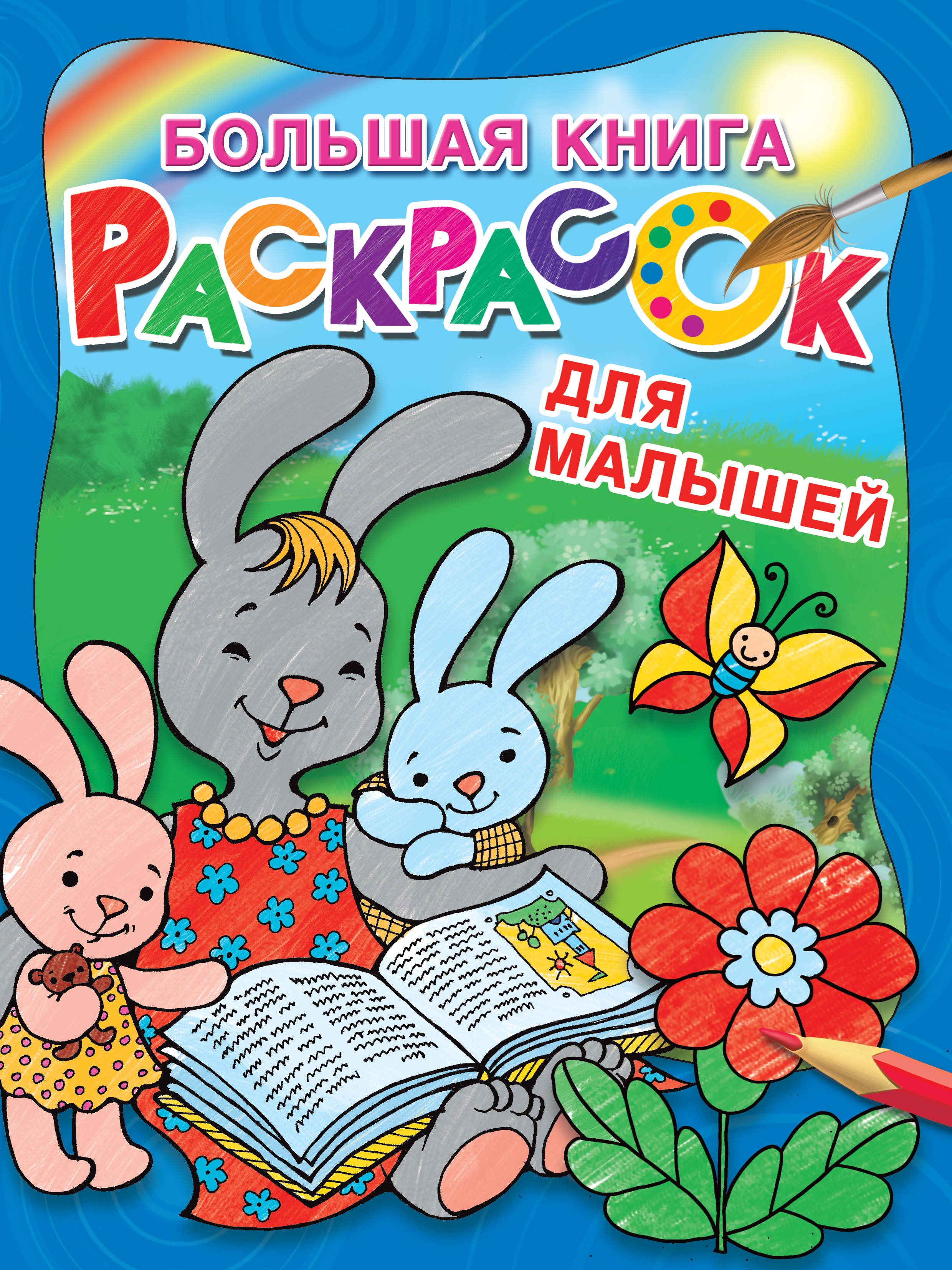 Двинина Л.В. Большая книга раскрасок для малышей