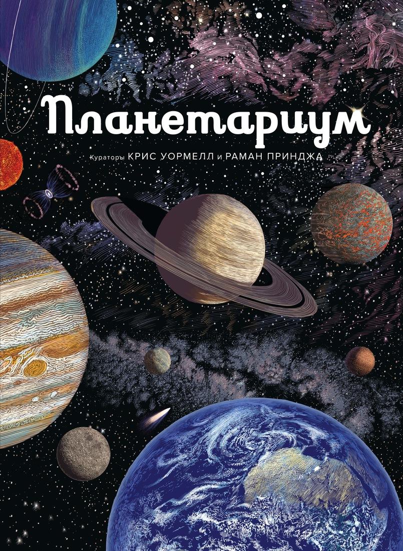 Крис Уормелл, Раман Принджа Планетариум