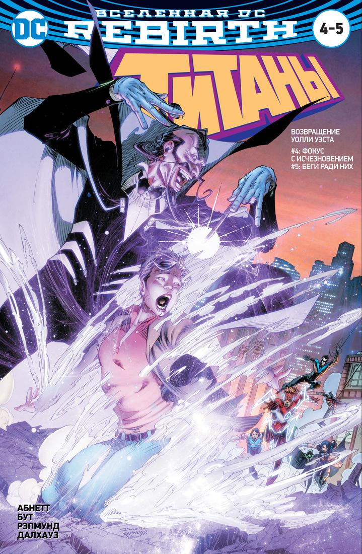 Дэн Абнетт, С. Лобделл Вселенная DC. Rebirth. Титаны #4-5 / Красный Колпак и Изгои #2 кинг т орландо с вселенная dc rebirth бэтмен ночь людей монстров