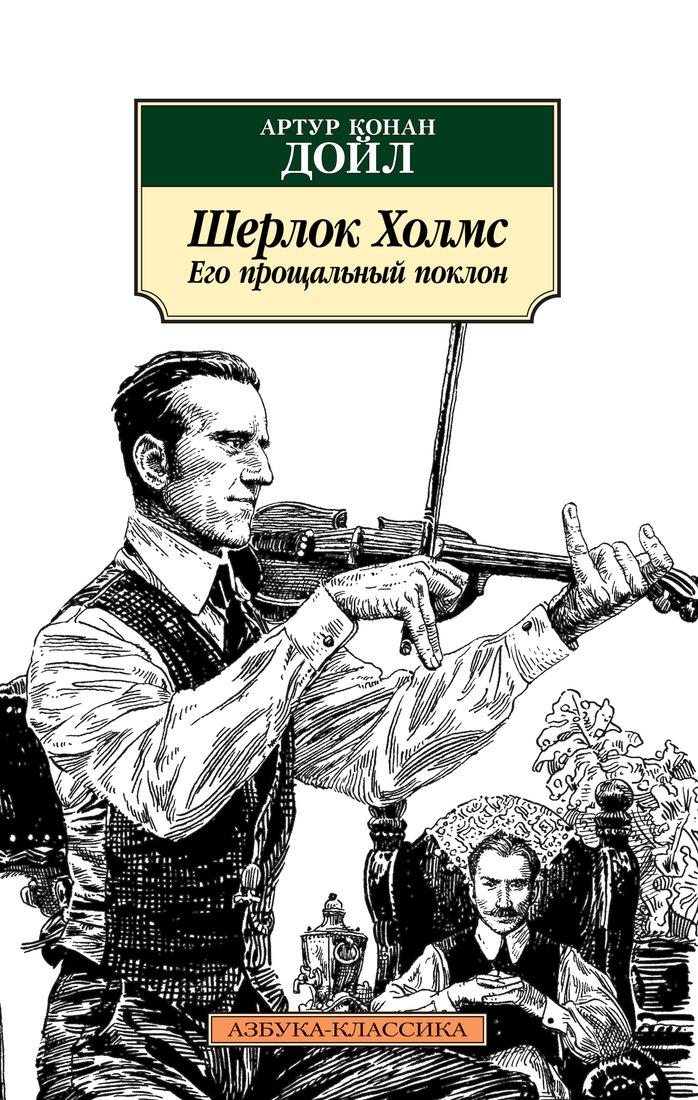 Артур Конан Дойл Шерлок Холмс. Его прощальный поклон артур конан дойл его прощальный поклон сборник