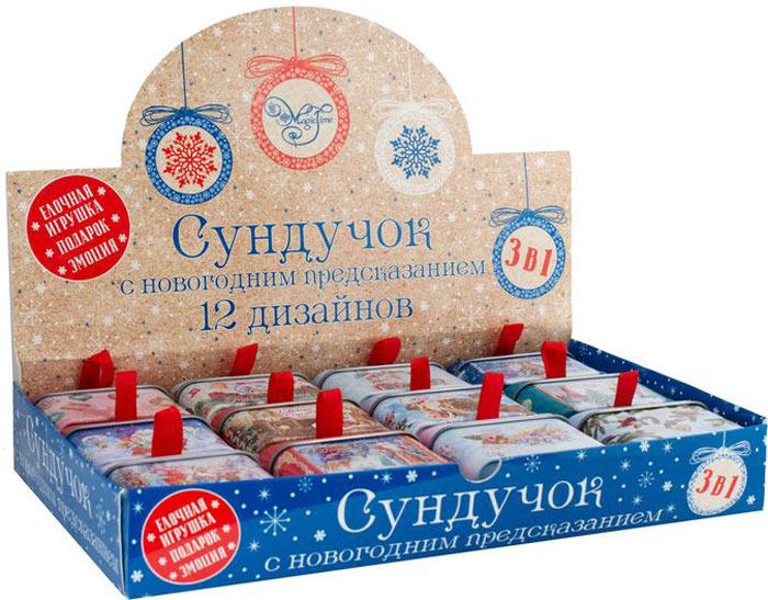 """Новогоднее подвесное елочное украшение Magic Time """"Сундучок"""", с новогодним пожеланием внутри. 78128"""