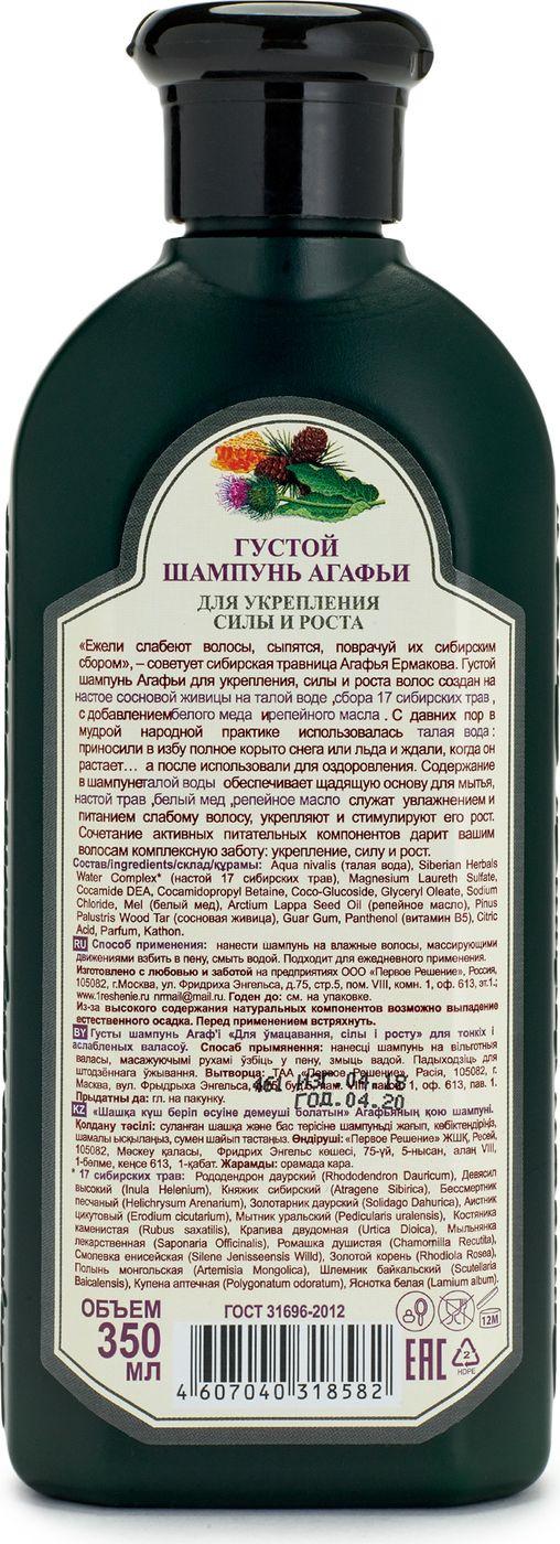 Рецепты бабушки Агафьи шампунь Густой Агафьи для укрепления силы и роста 350 мл