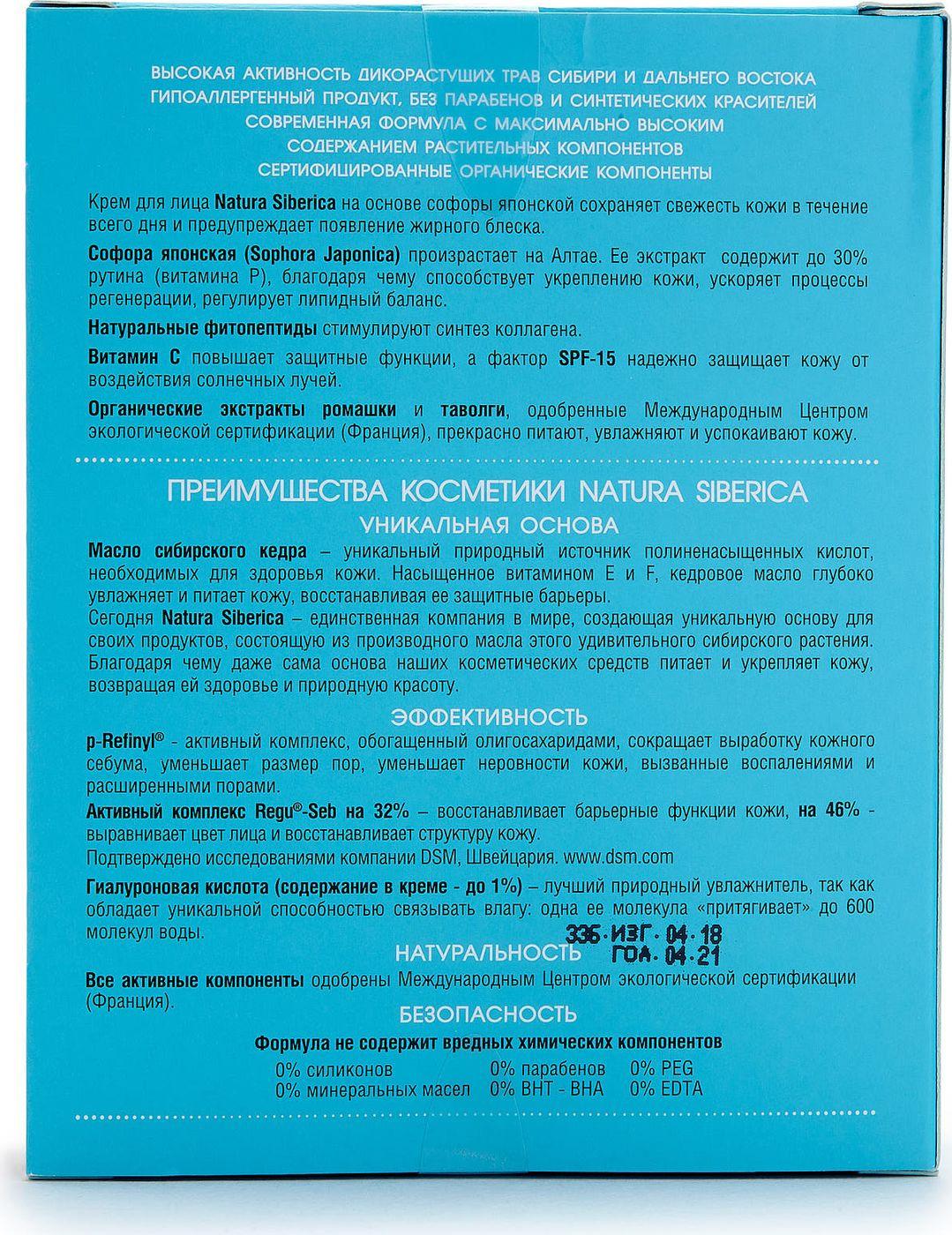 Natura SibericaДневной крем для лица