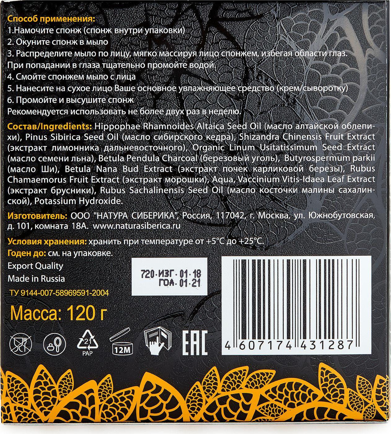 Мыло-детокс Natura Siberica