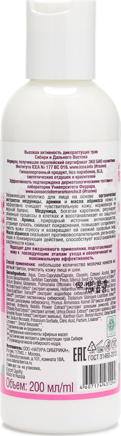 Natura Sibericaмолочко для лица увлажняющее 200 мл Natura Siberica