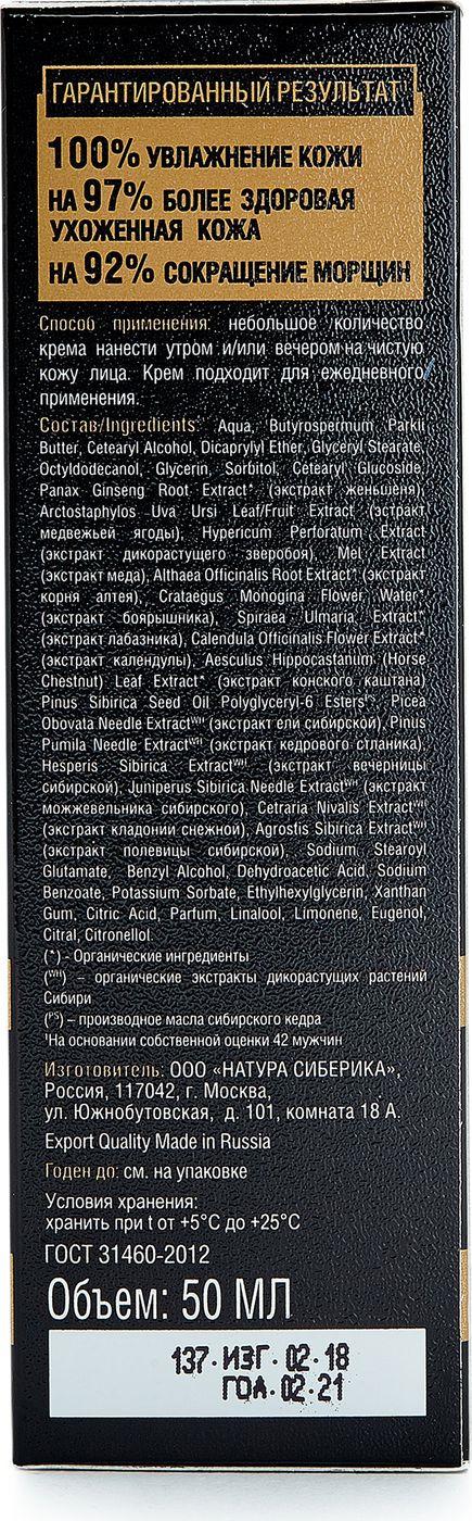Natura SibericaКрем для лица от морщин