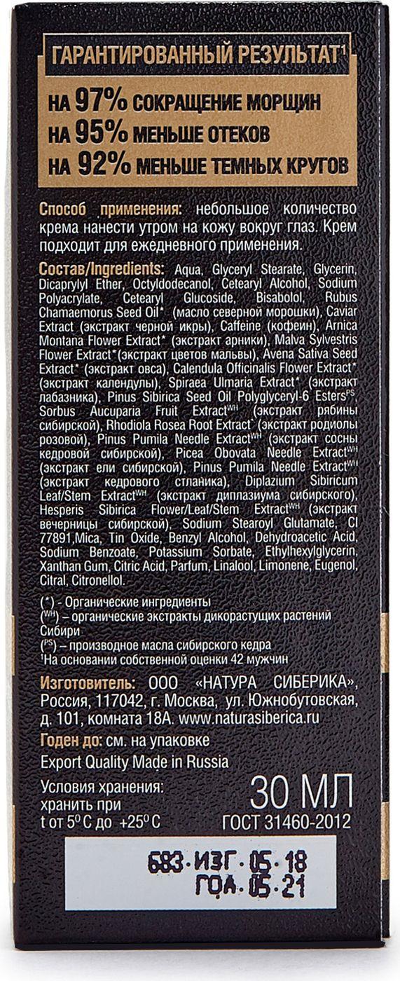 Natura SibericaКрем для кожи вокруг глаз
