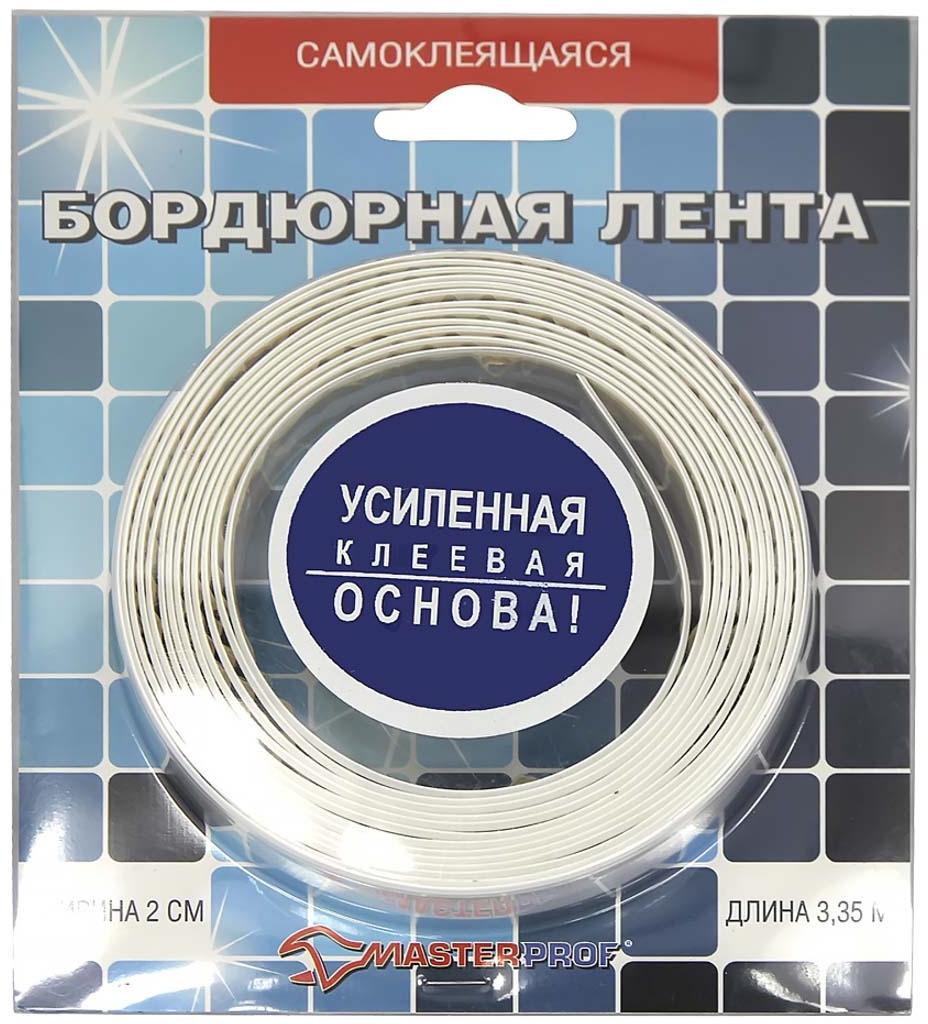 Лента бордюрная MasterProf Premium, 20 мм 3.35 м, цвет: белый, MP-У световозвращающая лента oralite reflexite vc104 tanker stickers для жесткого борта для цистерн белая 50 м