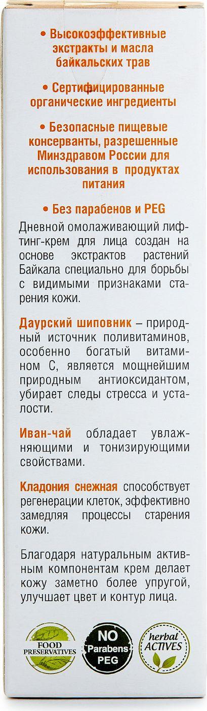 Baikal HerbalsМагия байкальских трав Дневной лифтинг-крем для лица омолаживающий, 50 мл Baikal Herbals