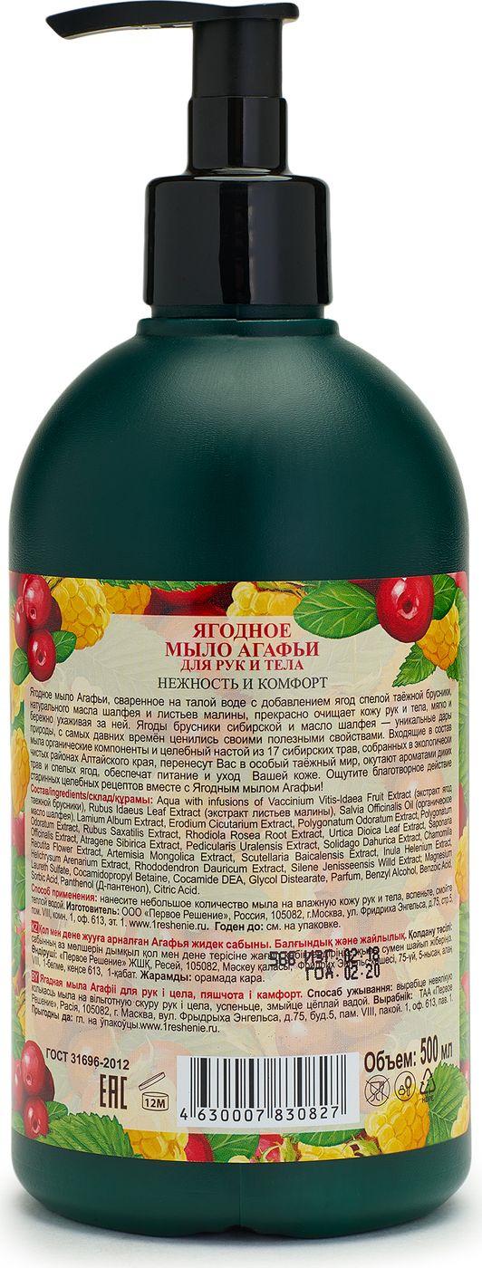 Рецепты бабушки Агафьи мыло жидкое для рук и тела ягодное, 500 мл Рецепты бабушки Агафьи