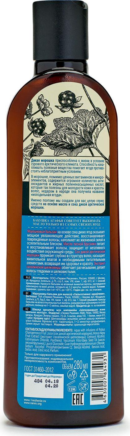 Рецепты бабушки Агафьи бальзам для волос увлажнение и восстановление морошковый, 280 мл Рецепты бабушки Агафьи