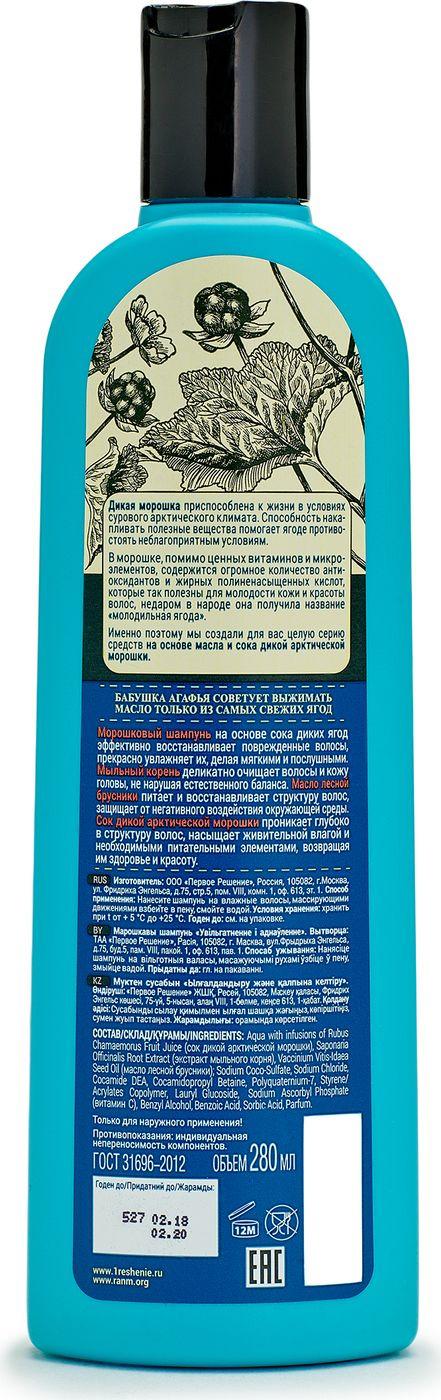 Рецепты бабушки Агафьи шампунь для волос увлажнение и восстановление морошковый, 280 мл Рецепты бабушки Агафьи