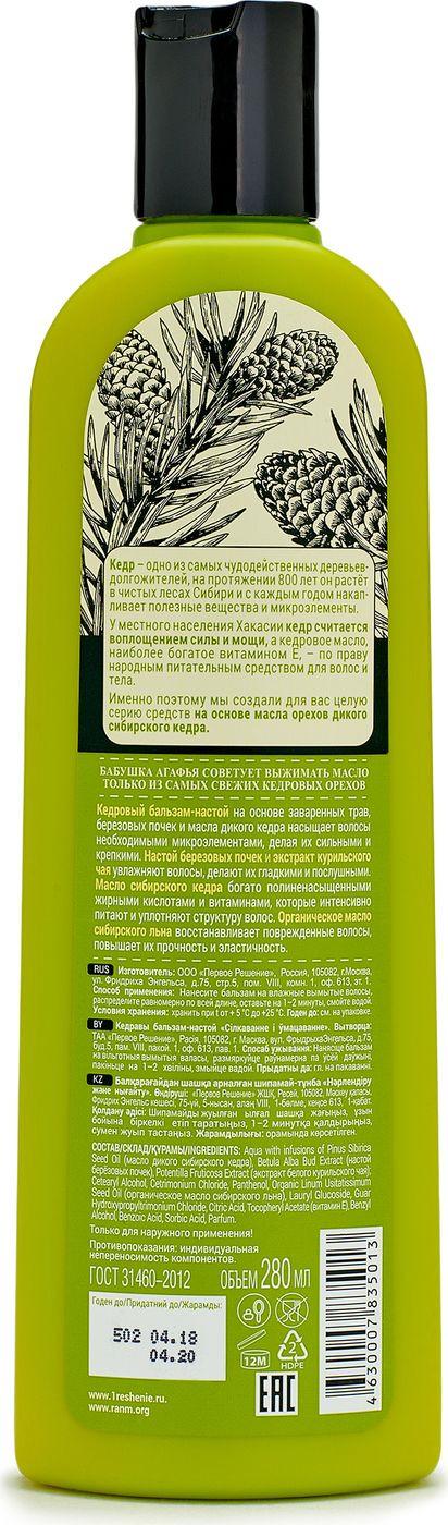 Рецепты бабушки Агафьи бальзам для волос настой питание и укрепление кедровый, 280 мл Рецепты бабушки Агафьи