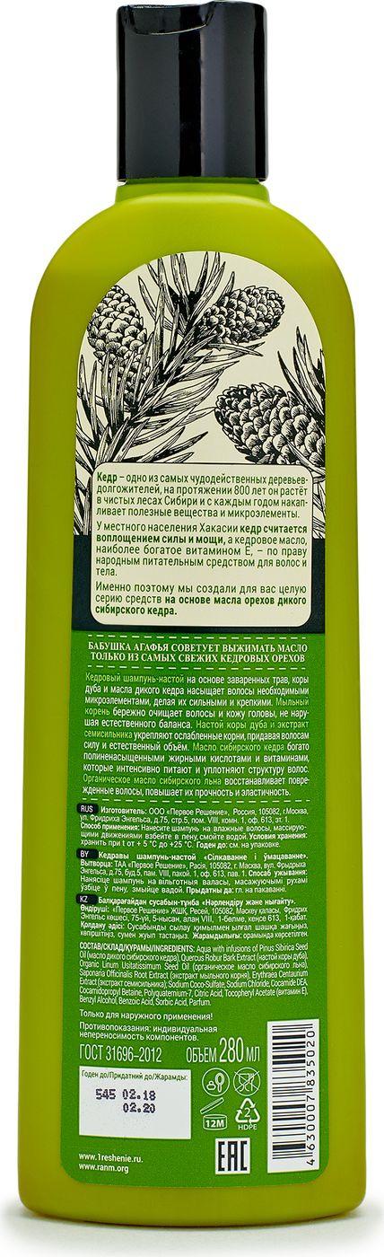 Рецепты бабушки Агафьи шампунь для волос настой питание и укрепление кедровый, 280 мл Рецепты бабушки Агафьи