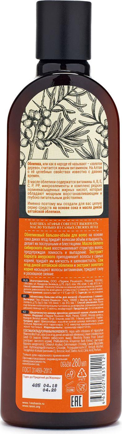 Рецепты бабушки Агафьи бальзам для волос объем облепиховый пышность и сияние, 280 мл Рецепты бабушки Агафьи