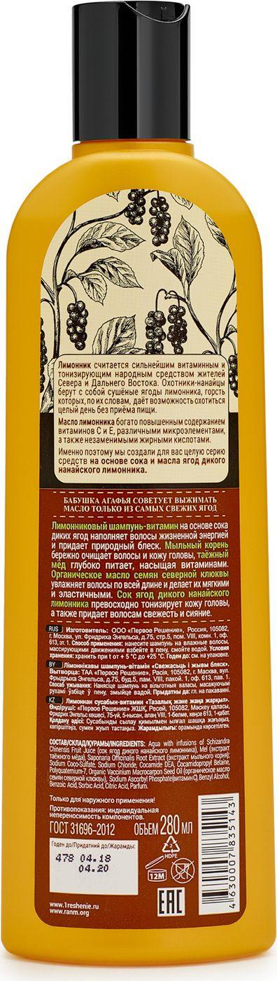 Рецепты бабушки Агафьи шампунь для волос лимонниковый свежесть и живой блеск, 280 мл Рецепты бабушки Агафьи
