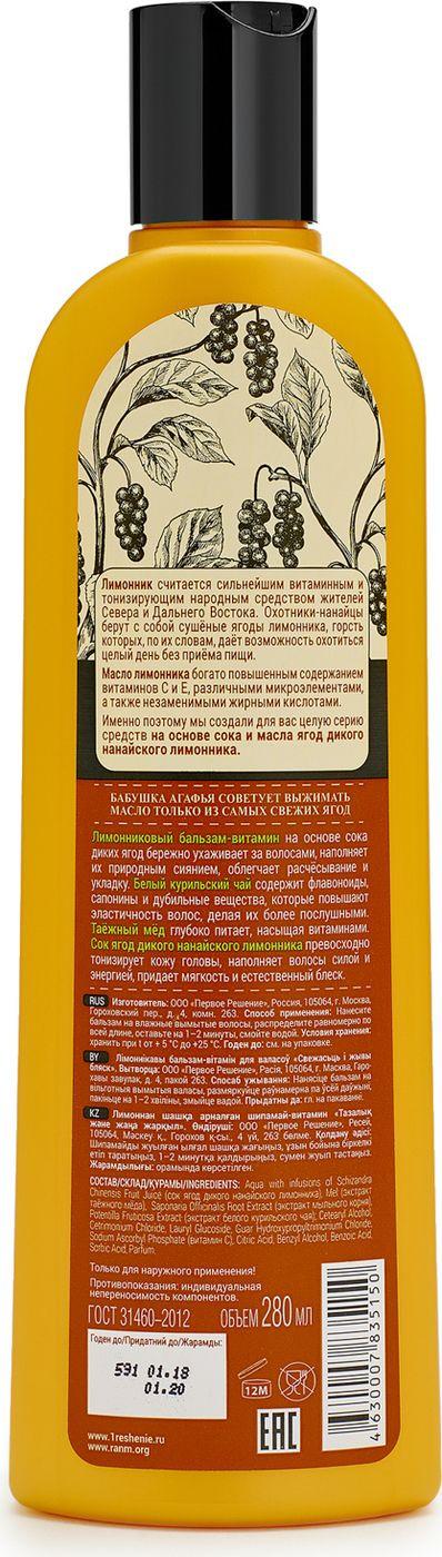 Рецепты бабушки Агафьи бальзам для волос лимонниковый свежесть и живой блеск, 280 мл Рецепты бабушки Агафьи