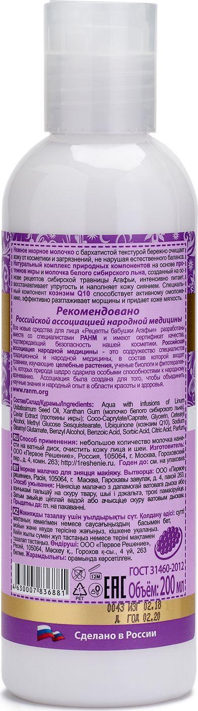Рецепты бабушки Агафьи молочко для снятия макияжа икорное омолаживающее, 200 мл Рецепты бабушки Агафьи