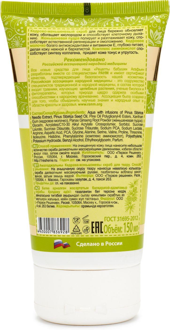 Рецепты бабушки Агафьи скраб для лица омолаживающий кедрово-женьшеневый, 150 мл Рецепты бабушки Агафьи