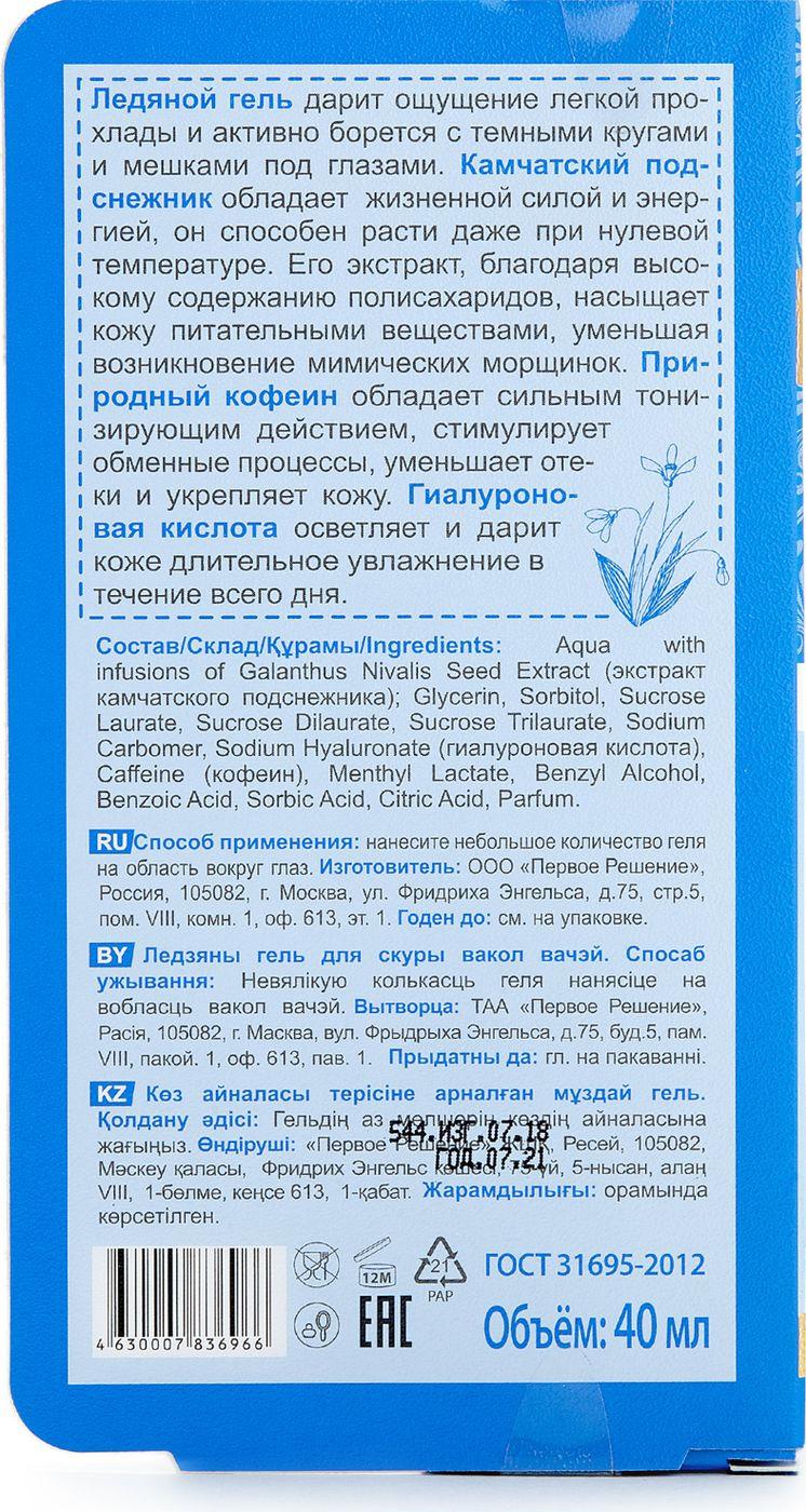 Рецепты бабушки Агафьи гель для кожи вокруг глаз ледяной 40 мл Рецепты бабушки Агафьи