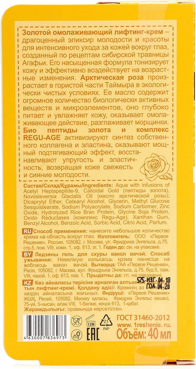 Рецепты бабушки Агафьи крем-лифтинг для кожи вокруг глаз омолаживающий золотой 40 мл Рецепты бабушки Агафьи