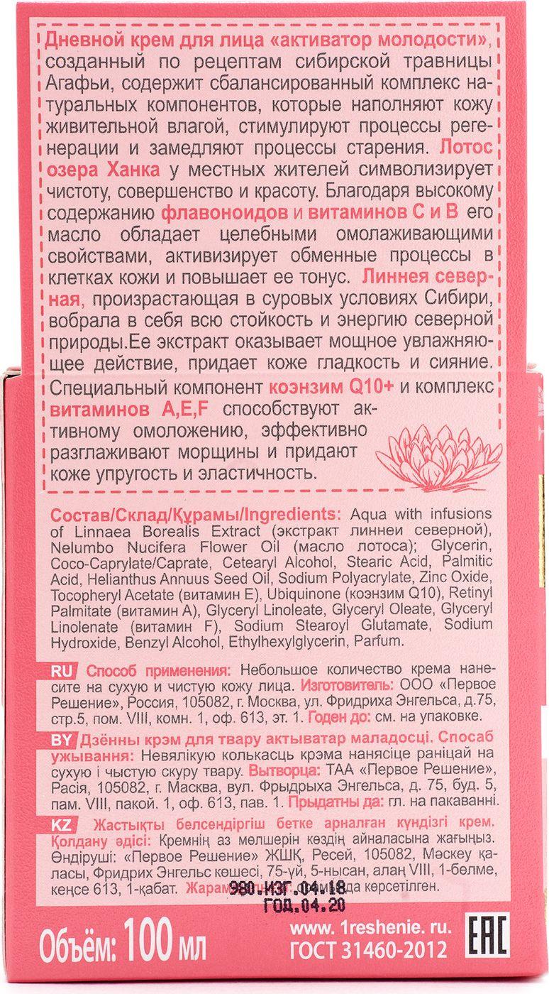 Рецепты бабушки Агафьи крем для лица дневной активатор молодости, 100 мл Рецепты бабушки Агафьи