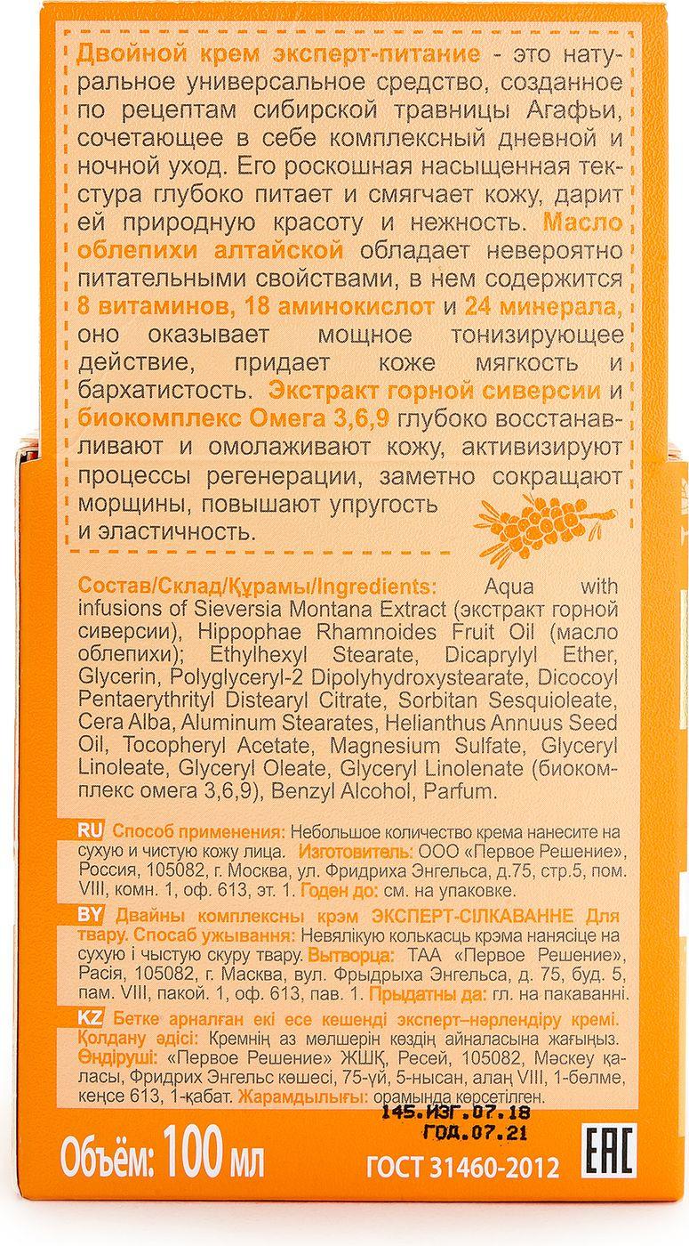 Рецепты бабушки Агафьи крем для лица эксперт-питание день+ночь, 100 мл Рецепты бабушки Агафьи
