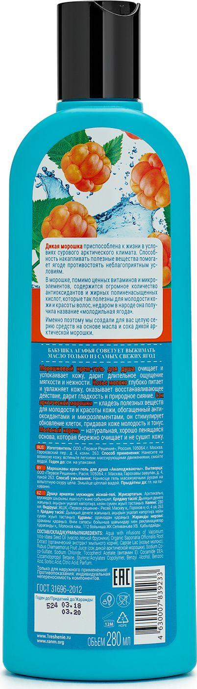 Рецепты бабушки Агафьи гель для душа омолаживающий Морошковый, 280 мл Рецепты бабушки Агафьи
