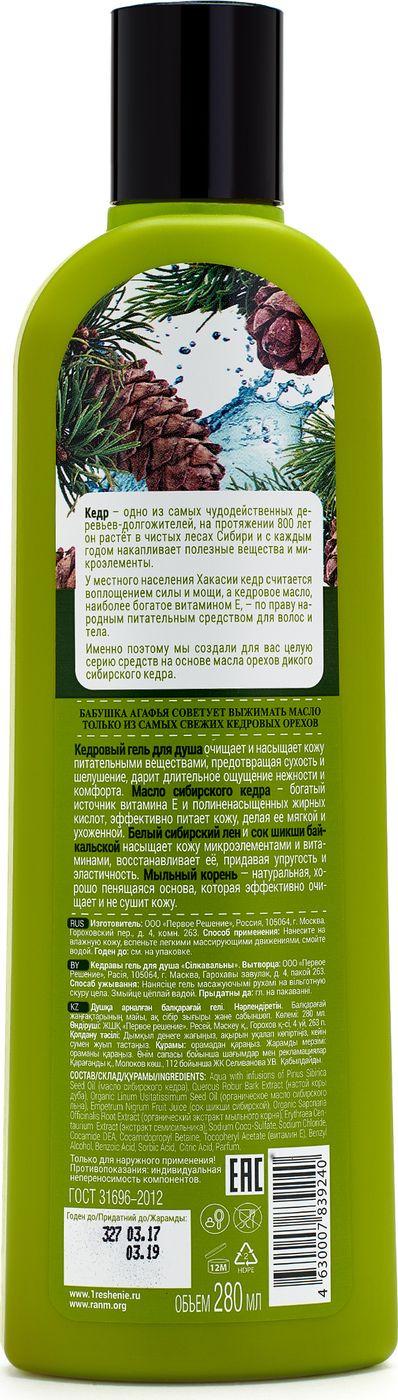 Рецепты бабушки Агафьи гель для душа питательный Кедровый, 280 мл Рецепты бабушки Агафьи