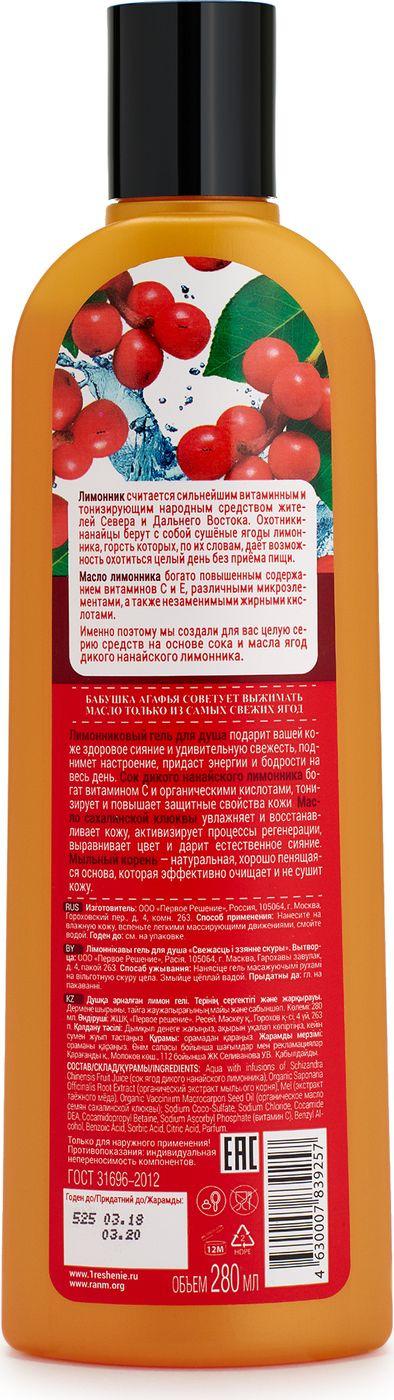 Рецепты бабушки Агафьи гель для душа свежесть и сияние кожи Лимонниковый, 280 мл Рецепты бабушки Агафьи