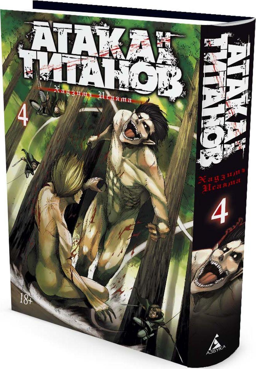 Хадзимэ Исаяма Атака на Титанов. Книга 4