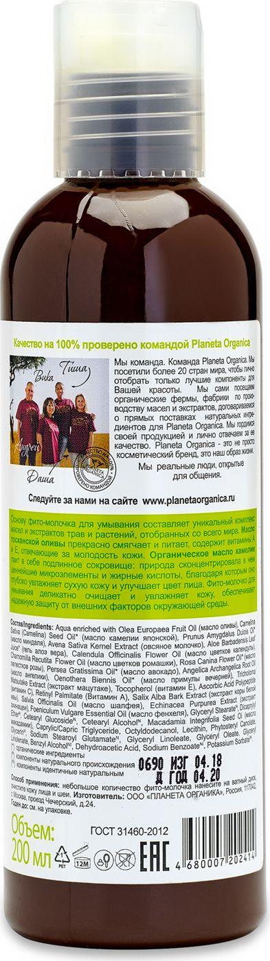 Planeta OrganicaМолочко-фито очищающее для сухой и чувствительной кожи, 200 мл Planeta Organica