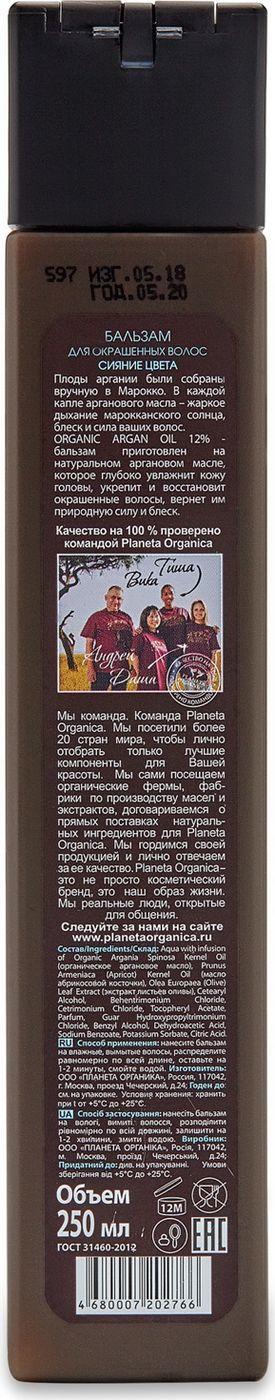 Planeta OrganicaАфрика бальзам для окрашенных волос аргановое масло, 250 мл Planeta Organica