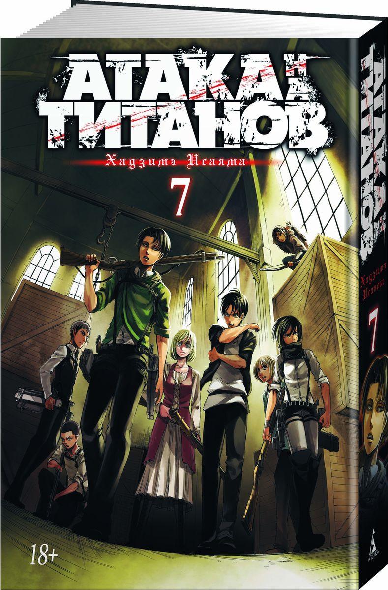 Хадзимэ Исаяма Атака на титанов. Книга 7