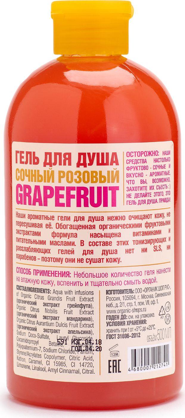 Organic ShopФрукты Гель для душа розовый грейпфрут, 500 мл Organic Shop