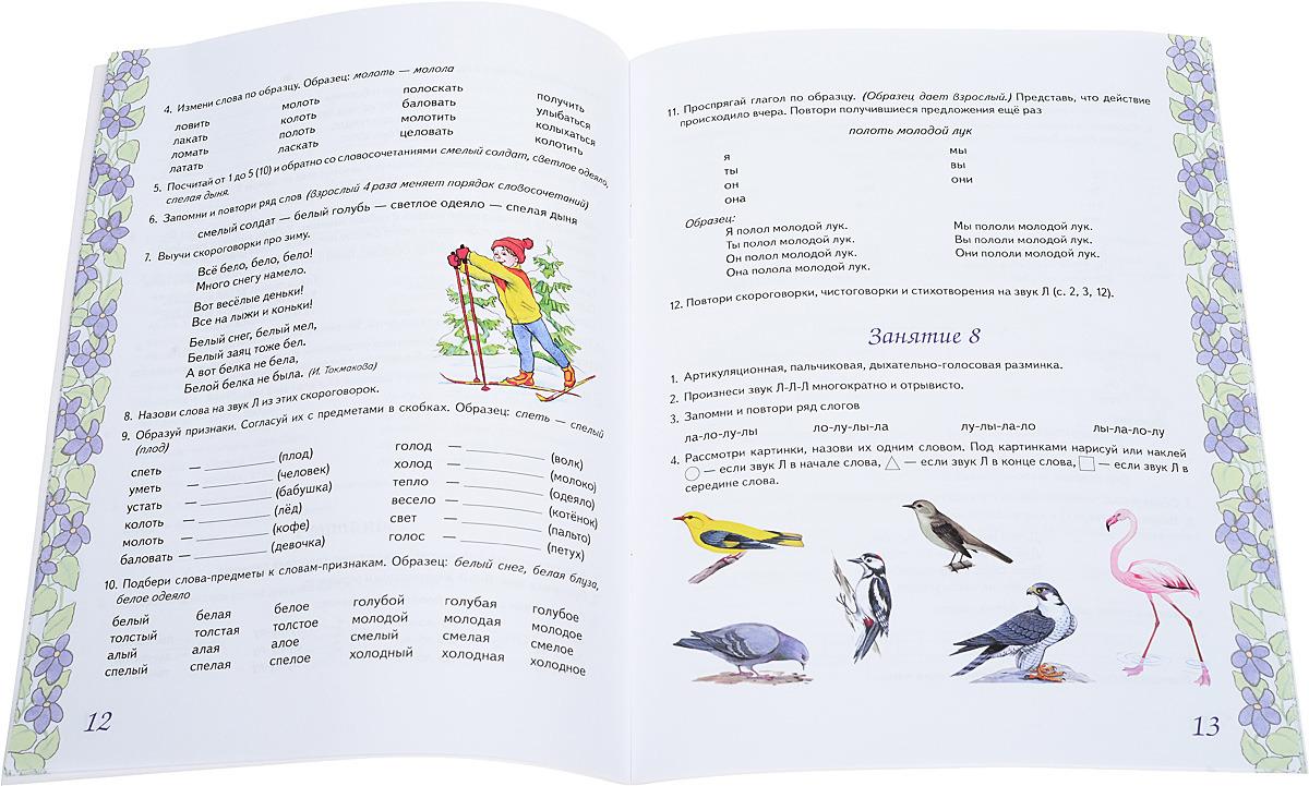 """Домашняя тетрадь для закрепления произношения звука """"Ль"""" у детей 5-7 лет"""