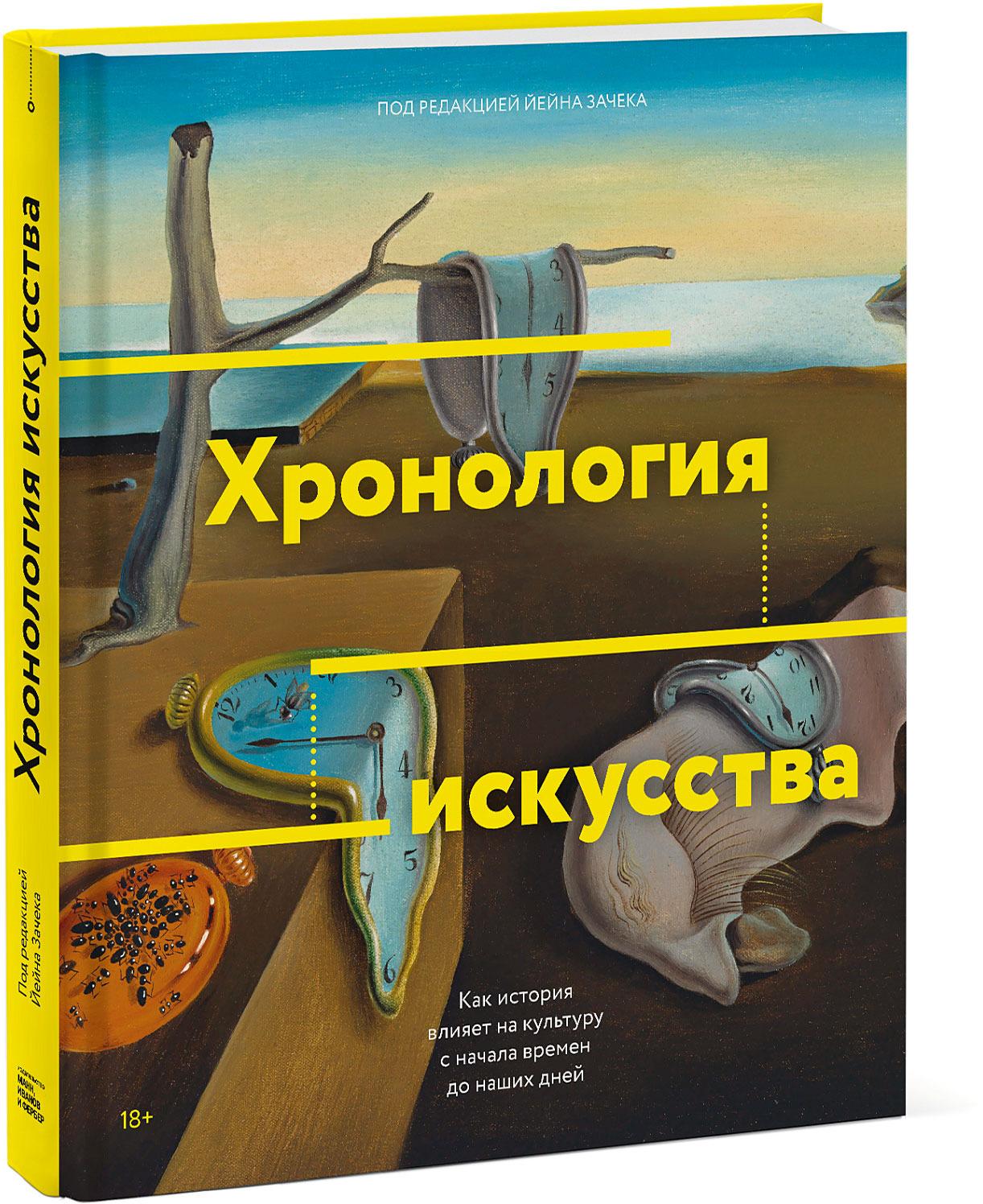 Йейн Зачек Хронология искусства. Как история влияет на культуру с начала времен до наших дней